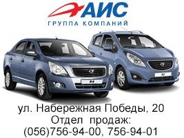 Группа компаний АИС предлагает покупателям Ravon ассистантский сервис
