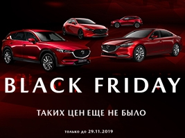 BLACK FRIDAY в Мазда «Авто-Импульс»!