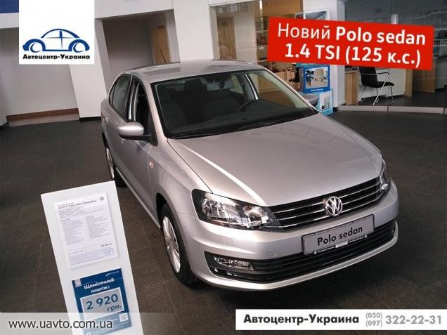Новый Polo Sedan от 332 608 грн. в Автоцентр-Украина!