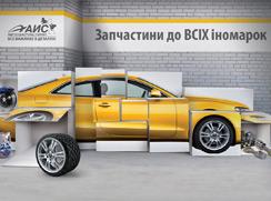 АИС - Автозапчасти Харьков