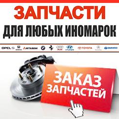 днепропетровск пр.правды автомагазин для иномарок mazda